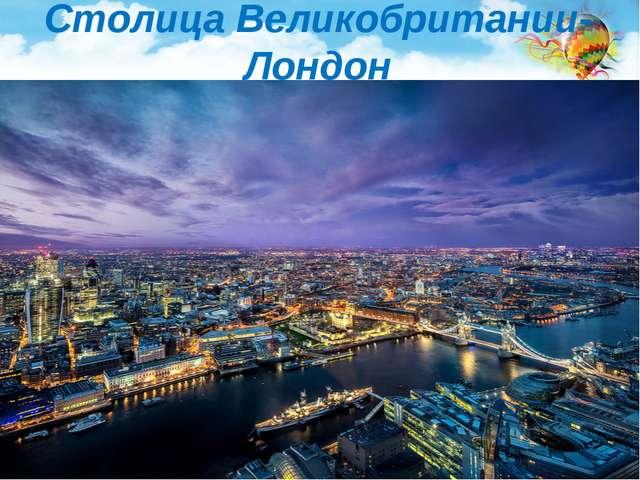 Столица Великобритании- Лондон