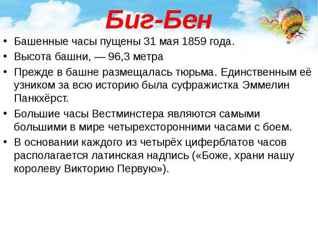 Биг-Бен Башенные часы пущены 31 мая 1859 года. Высота башни, — 96,3 метра Пре...