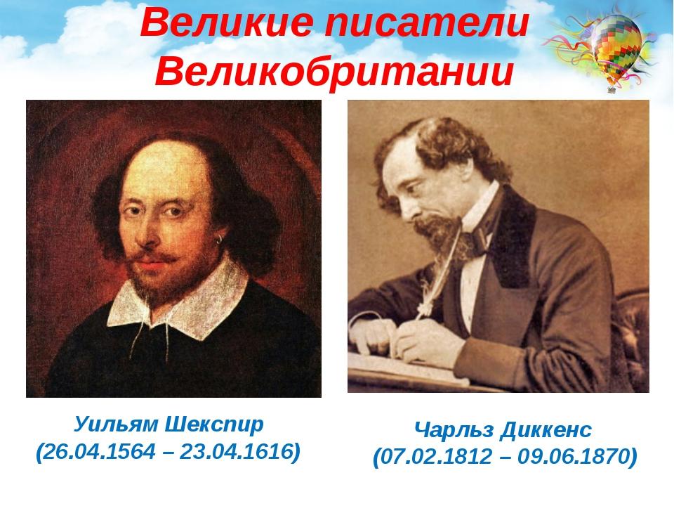Великие писатели Великобритании Уильям Шекспир (26.04.1564 – 23.04.1616) Чарл...