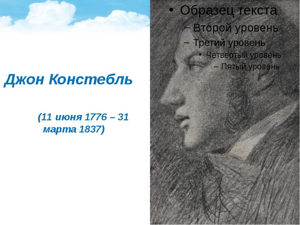 Джон Констебль (11 июня 1776 – 31 марта 1837)