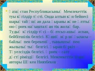 Қазақстан Республикасының Мемлекеттік туы көгілдір түсті. Онда алтын күн бейн