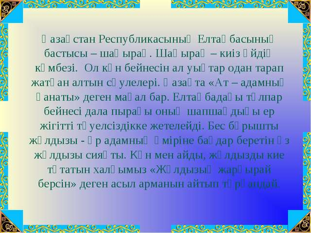 Қазақстан Республикасының Елтаңбасының бастысы – шаңырақ. Шаңырақ – киіз үйді...