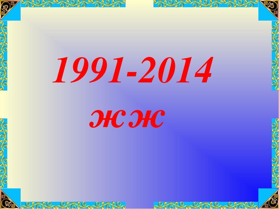 1991-2014 жж