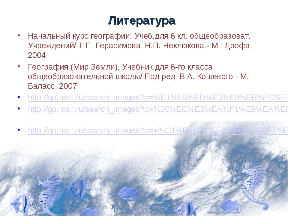 Литература Начальный курс географии: Учеб.для 6 кл. общеобразоват. Учреждений...