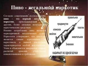 Пиво - легальный наркотик Согласно современным исследованиям, пиво - это перв