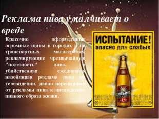 Реклама пива умалчивает о вреде Красочно оформленные огромные щиты в городах