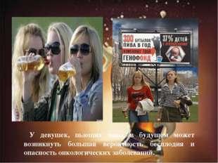 У девушек, пьющих пиво, в будущем может возникнуть большая вероятность беспл