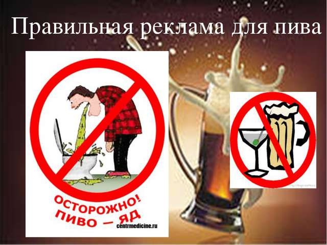 Правильная реклама для пива