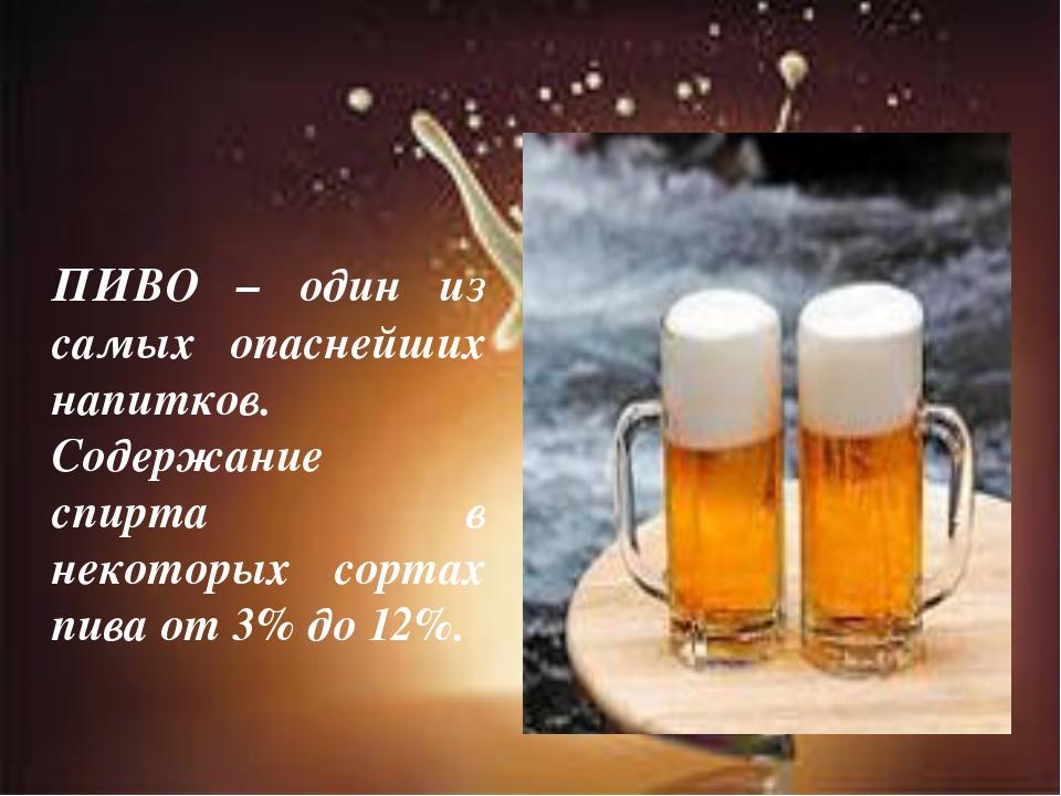 ПИВО – один из самых опаснейших напитков. Содержание спирта в некоторых сорта...