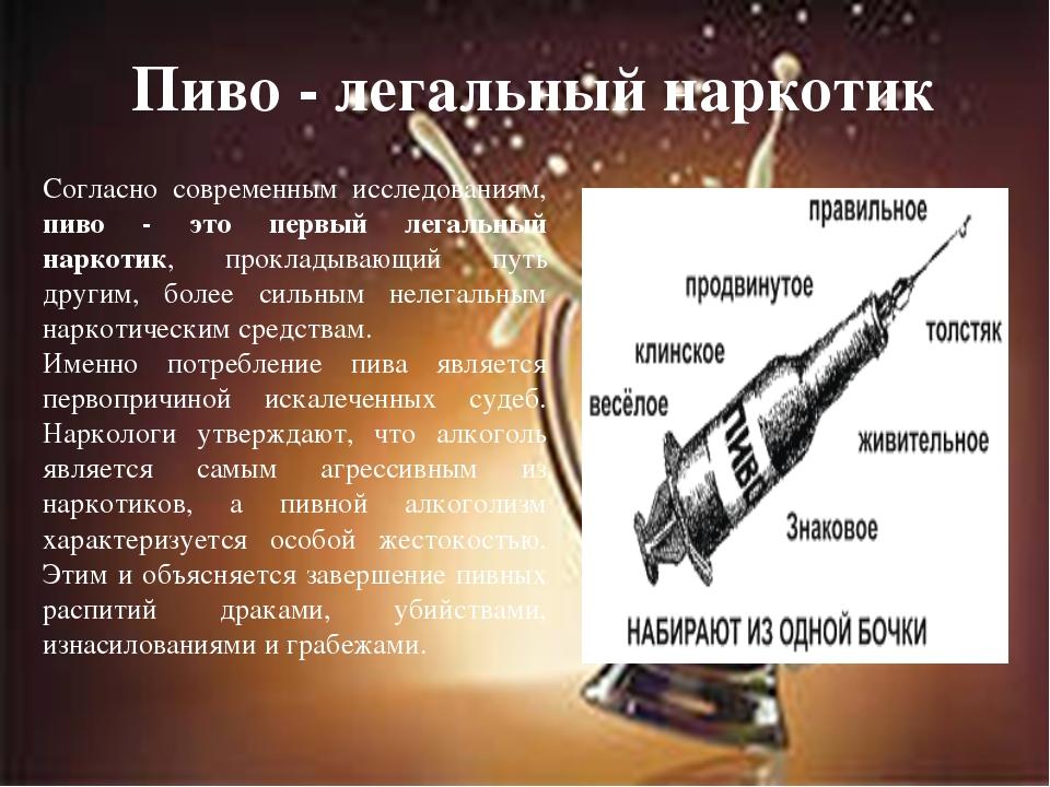 Пиво - легальный наркотик Согласно современным исследованиям, пиво - это перв...