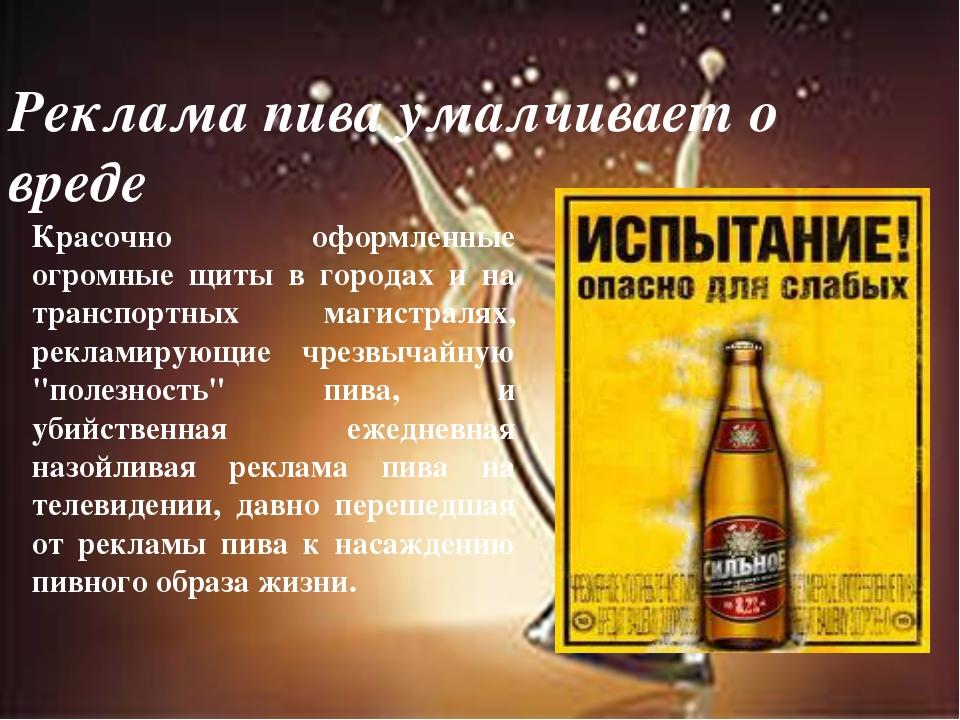 Реклама пива умалчивает о вреде Красочно оформленные огромные щиты в городах...