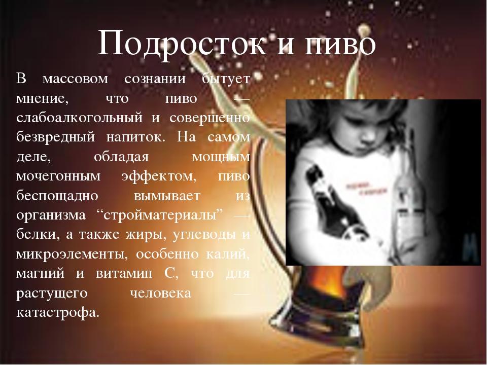 Влияние пива на организм подростка
