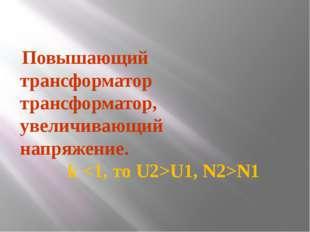 Повышающий трансформатор трансформатор, увеличивающий напряжение. k U1, N2>N1