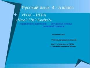 Русский язык 4 - а класс УРОК – ИГРА «Что? Где? Когда?» Упражнение в написани
