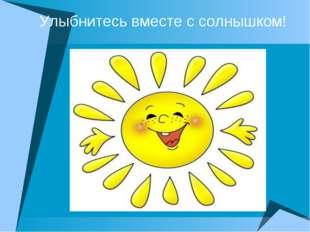 Улыбнитесь вместе с солнышком!
