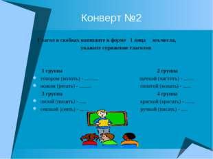 Конверт №2 Глагол в скобках напишите в форме 1 лица мн.числа, укажите спряже