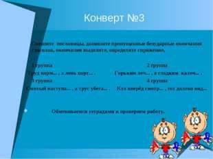 Конверт №3 Спишите пословицы, допишите пропущенные безударные окончания глаг