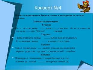 Конверт №4 Вставьте пропущенные буквы в словах и подходящие по смыслу глагол
