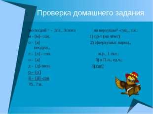 Проверка домашнего задания мо/ло/дой ¹ - 3гл., 3слога на верхушке³ -сущ., т.к