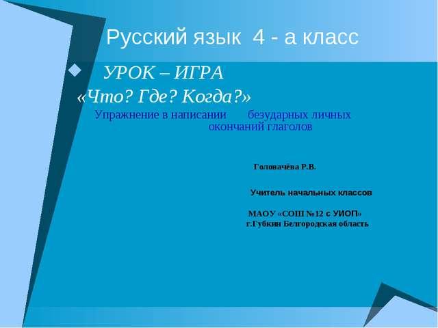 Русский язык 4 - а класс УРОК – ИГРА «Что? Где? Когда?» Упражнение в написани...
