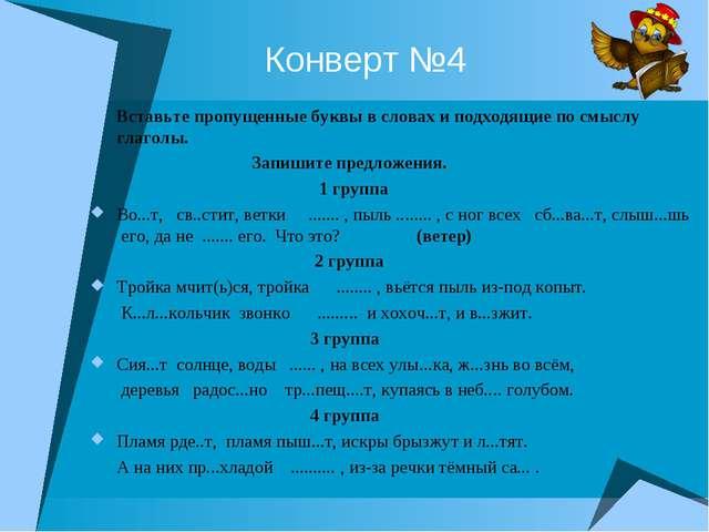 Конверт №4 Вставьте пропущенные буквы в словах и подходящие по смыслу глагол...