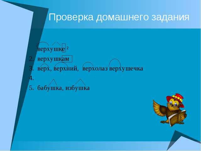 Проверка домашнего задания верхушке ² 2. верхушкам 3. верх, верхний, верхолаз...