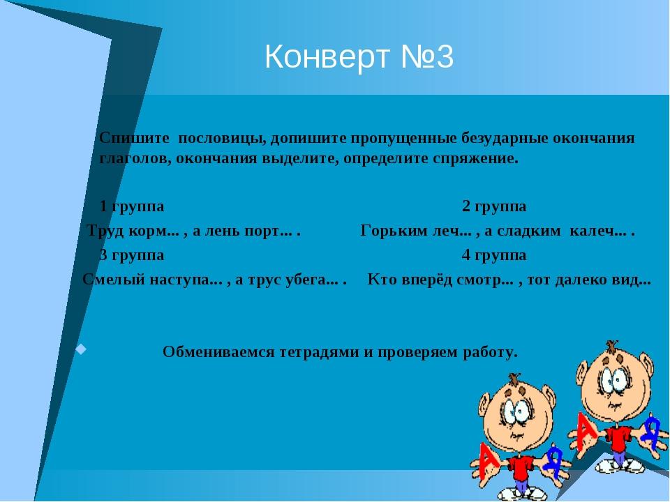 Конверт №3 Спишите пословицы, допишите пропущенные безударные окончания глаг...