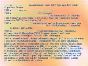 1990ж. ақпан—сәуір аралығында Қазақ КСР Жоғары Кеңесінің төрағасы болды. 199