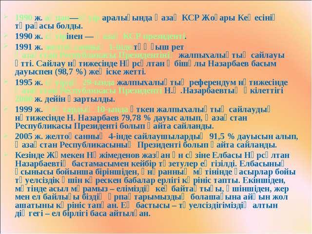 1990ж. ақпан—сәуір аралығында Қазақ КСР Жоғары Кеңесінің төрағасы болды. 199...