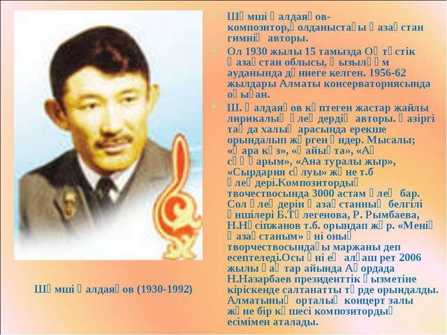 Шәмші Қалдаяқов-композитор,қолданыстағы Қазақстан гимнің авторы. Ол 1930 жылы...