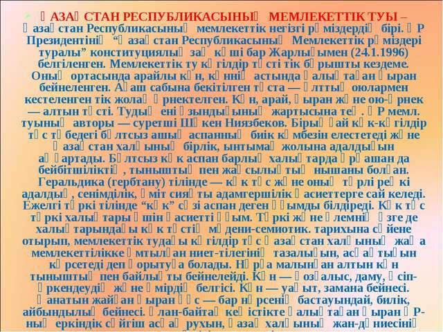 ҚАЗАҚСТАН РЕСПУБЛИКАСЫНЫҢ МЕМЛЕКЕТТIК ТУЫ – Қазақстан Республикасының мемлеке...