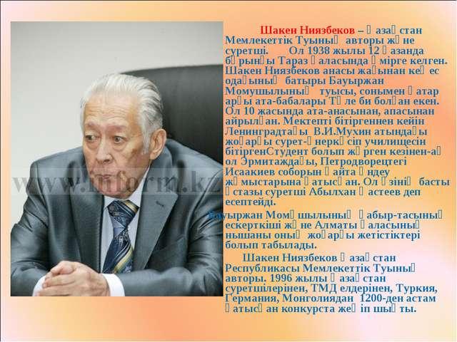 Шакен Ниязбеков – Қазақстан Мемлекеттік Туының авторы және суретші. Ол 1938...