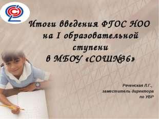Итоги введения ФГОС НОО на I образовательной ступени в МБОУ «СОШ№36» Реченск