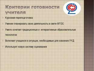 Курсовая переподготовка Умение планировать свою деятельность в свете ФГОС Уме