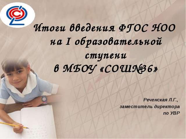 Итоги введения ФГОС НОО на I образовательной ступени в МБОУ «СОШ№36» Реченск...