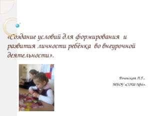 «Создание условий для формирования и развития личности ребёнка во внеурочной