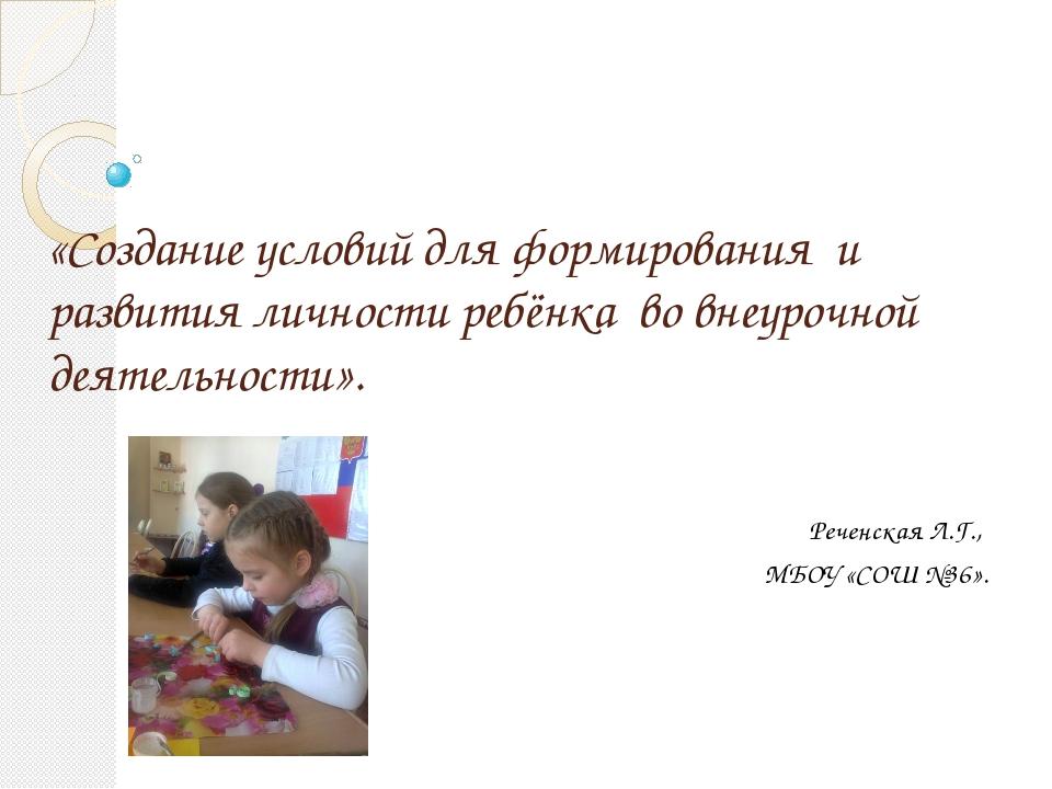 «Создание условий для формирования и развития личности ребёнка во внеурочной...