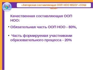 «Авторская составляющая ООП НОО МБОУ «СОШ №36» Обязательная часть ООП НОО - 8