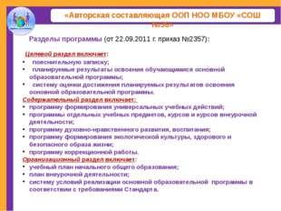 «Авторская составляющая ООП НОО МБОУ «СОШ №36» Целевой раздел включает: поясн