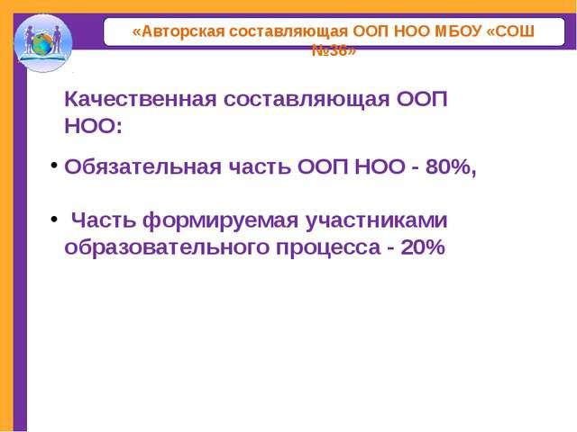 «Авторская составляющая ООП НОО МБОУ «СОШ №36» Обязательная часть ООП НОО - 8...