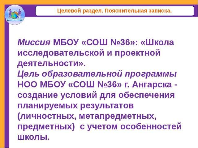 Целевой раздел. Пояснительная записка. Миссия МБОУ «СОШ №36»: «Школа исследов...