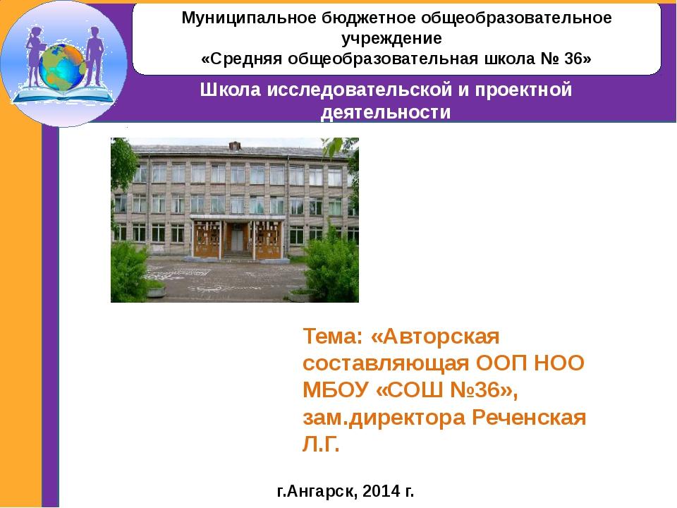 Тема: «Авторская составляющая ООП НОО МБОУ «СОШ №36», зам.директора Реченска...