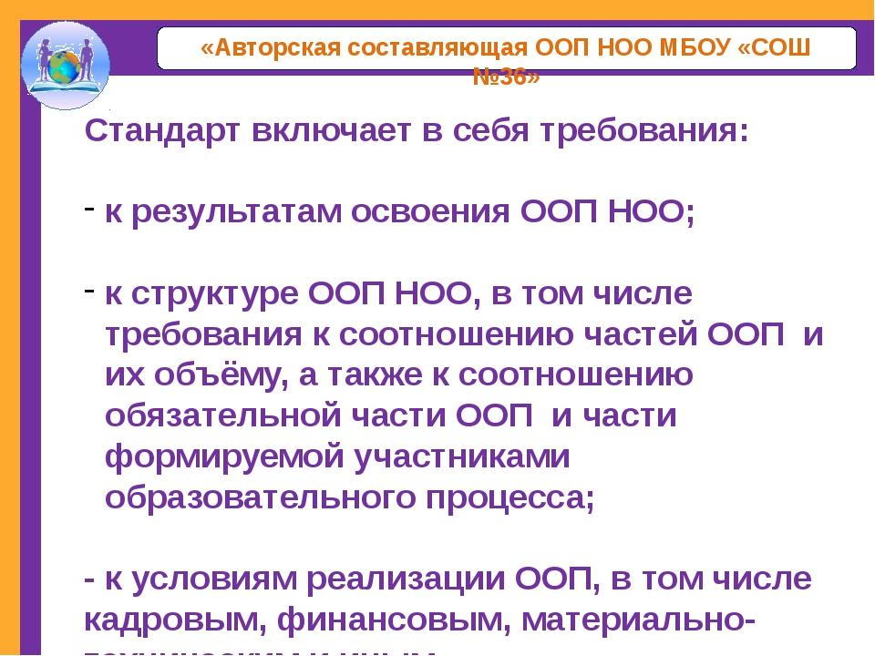 «Авторская составляющая ООП НОО МБОУ «СОШ №36» Стандарт включает в себя требо...