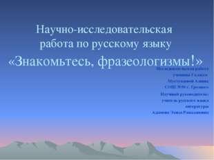 Научно-исследовательская работа по русскому языку «Знакомьтесь, фразеологизм