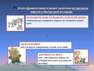 Много фразеологизмов отражают различные исторические события и обычаи русско