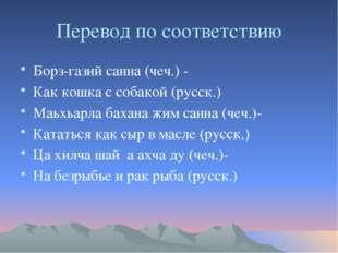 Перевод по соответствию Борз-газий санна (чеч.) - Как кошка с собакой (русск.