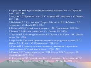 1. Афонькин Ю.Н. Русско-немецкий словарь крылатых слов. - М.: Русский язык, 1
