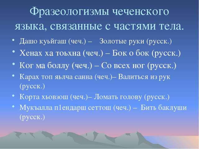 Фразеологизмы чеченского языка, связанные с частями тела. Дашо куьйгаш (чеч.)...