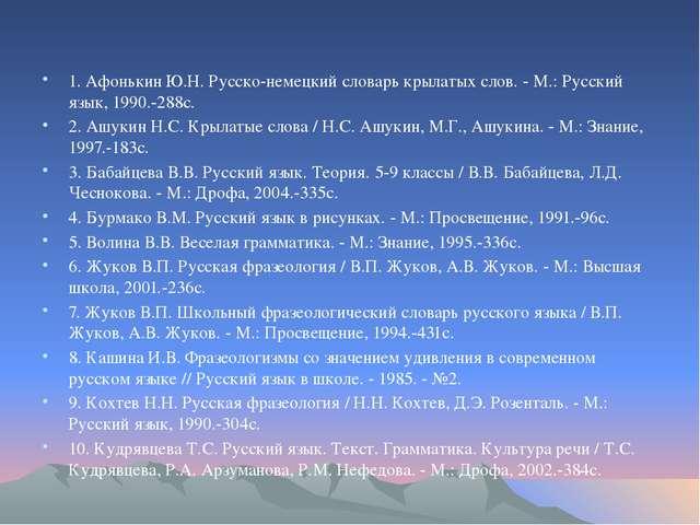 1. Афонькин Ю.Н. Русско-немецкий словарь крылатых слов. - М.: Русский язык, 1...