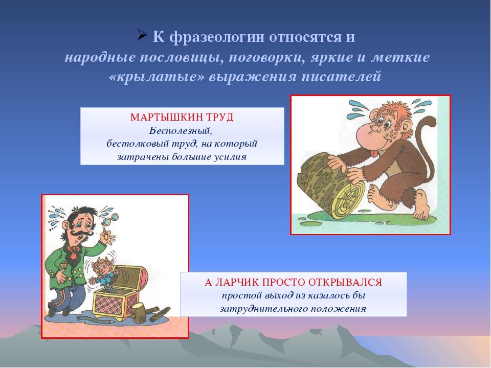 К фразеологии относятся и народные пословицы, поговорки, яркие и меткие «кры...